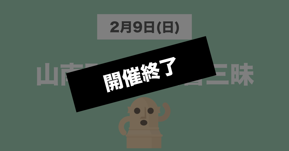【終了】2020/2/9(日) 山南町で古文書三昧 post thumbnail image
