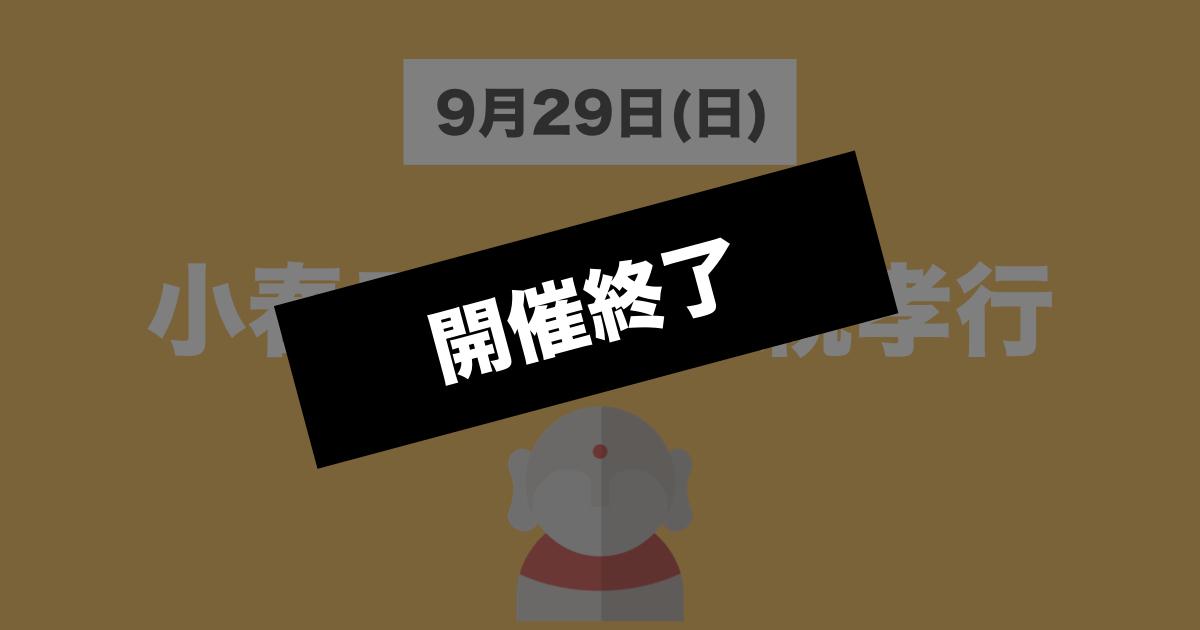 【終了】9/29(日) 小春ロードと親孝行 post thumbnail image