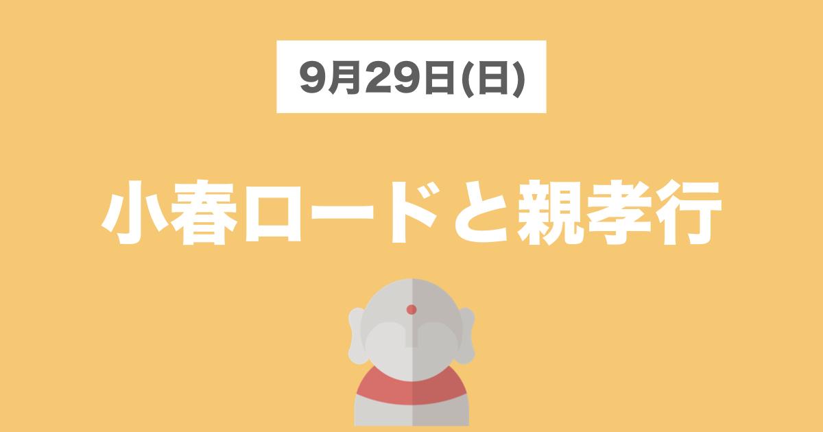 9/29(日) 小春ロードと親孝行 post thumbnail image