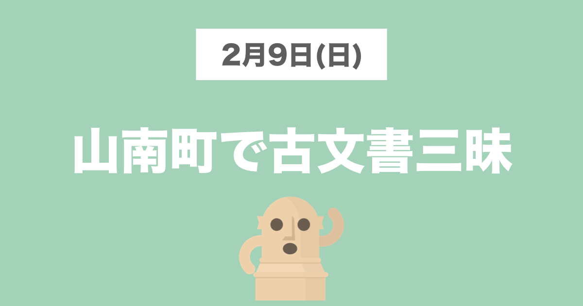 2020/2/9(日) 山南町で古文書三昧 post thumbnail image