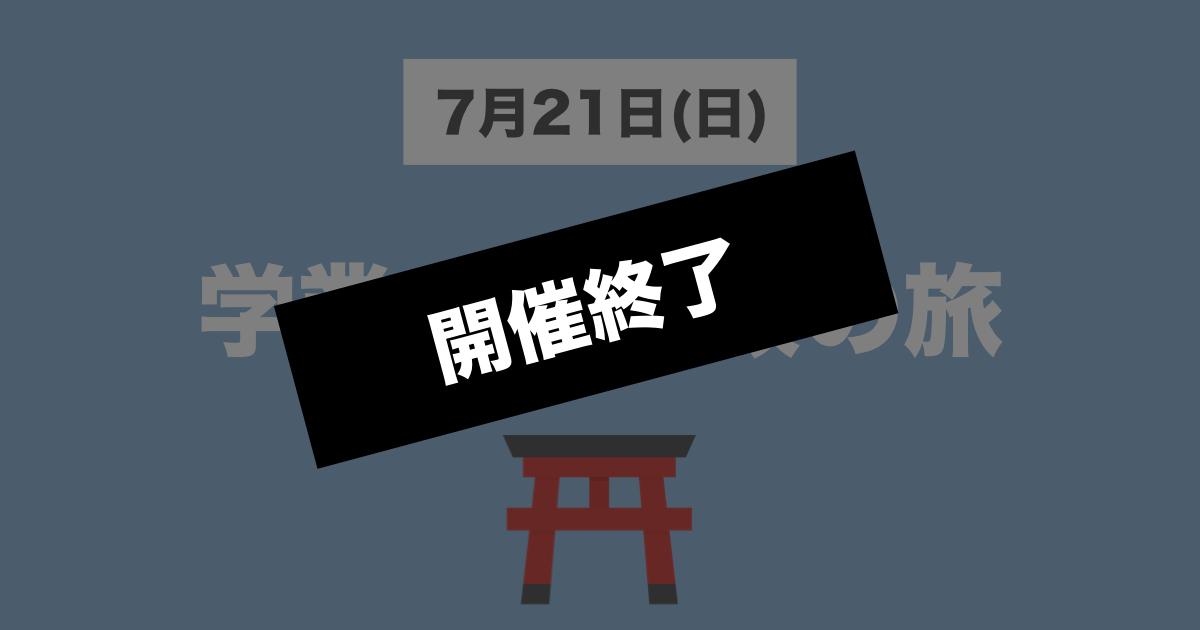 【終了】7/21(日) 春日〜市島の天満宮で学業成就祈願 post thumbnail image