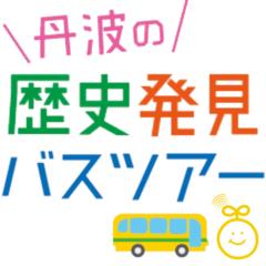 丹波の魅力発見バスツアー